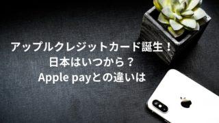 アップルクレジットカード誕生! 日本はいつから? Apple payとの違いは-min