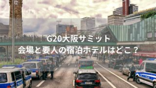 G20大阪サミットホテル