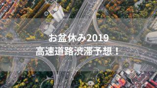 高速道路渋滞予想2019